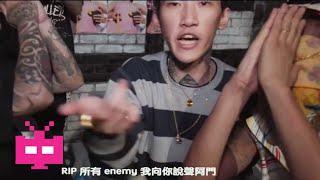 Taiwan Rap Hip Hop 台湾说唱/饶舌 : YZ 2 EVZY - Where You At