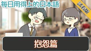 Study Japanese ~抱怨篇~【每日用得上的日本語】日語動畫免費試看!