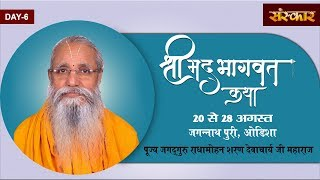 Live - Shrimad Bhagwat Katha By PP. Radha Mohan Ji - 25 August | Jagannath Puri | Day 6