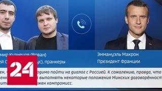 Пранкеры обсудили с Макроном отношения с Россией от имени Зеленского - Россия 24