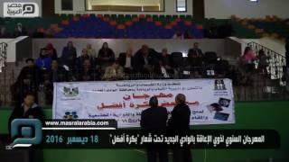 مصر العربية | المهرجان السنوي لذوي الإعاقة بالوادي الجديد تحت شعار