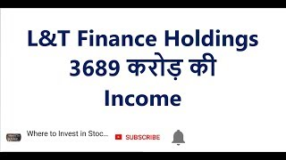 L&T Finance Holdings share, 3689 करोड़ की Income | Q1 Results