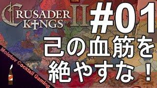 己の血筋を絶やすな! Crusader Kings II #01 ゲーム実況プレイ クルセイダーキングス2 ストラテジー/シミュレーション [Molotov Cocktail Gaming]