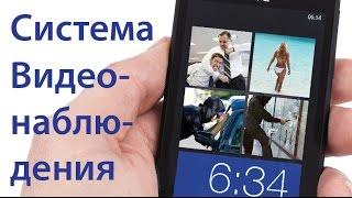 монтаж видеонаблюдения(В данном видеоролике инженер компании «Азбука видеонаблюдения» рассказывает об особенностях выбора систе..., 2014-12-09T20:08:35.000Z)