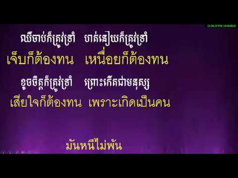 Thai Daily Classes► រៀនភាសាថៃខ្មែរ| Study Thai |Thai Proverb Part 01