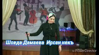 ШОВДА ДАМАЕВА...ИРСАН НЕКЪ...ПРЕМЬЕРА NEW 2019г...