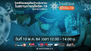 [Live] 12.00 น. รายการพิเศษ #ไทยพีบีเอสสู้โควิด19 (10 พ.ค. 64)