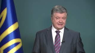 Петро Порошенко звернувся до українців
