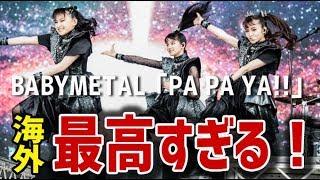 【海外の反応】BABYMETAL「PA PA YA!!」新曲発表と英BBCが世界配信で海外が大騒ぎ!海外「最高すぎる!」【日本人も知らない真のニッポン】