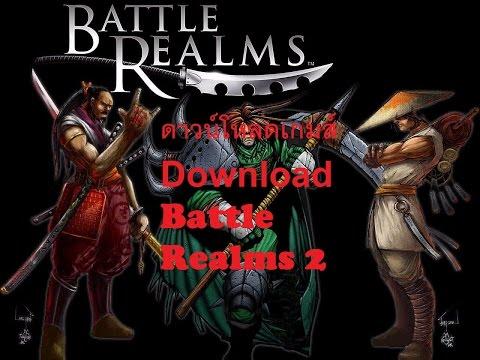 วิธีโหลดเกมส์ Battle Realms 2 ง่ายๆ 1000% แน่นอน 2016