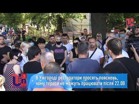 В Ужгороді ресторатори просять пояснень, чому тераси не можуть працювати після 22.00