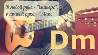 Как играть - Капитал (Ляпис Трубецкой)