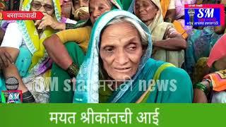 पोलीस मारूती मोटेने मयत श्रीकांत माळीकडे केली ५०,०००/-ची मागणी पैकी चार हजार रुपये रोख घेतले