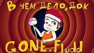 GONE.Fludd  - В ЧЕМ ДЕЛО ДОК (МУЛЬТ-КЛИП) meme