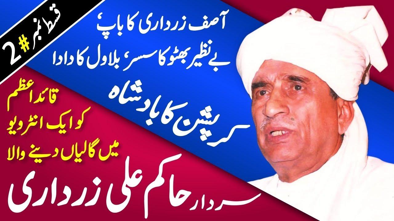 Hakim Ali Zardari Kon Tha? Ep#2 | Asif Zardari Ka Baap, Bilawal Bhutto Ka Dada, Benazir Bhutto Susar