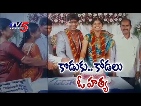 High Tension in Software Engineer Madhukar Reddy Cremations | Telugu News | TV5 News