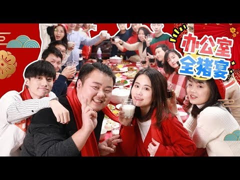 E86 Reunion Dinner Of 2018 In Office | Ms Yeah