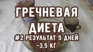 Гречневая диета #2 - результаты за 5 дней