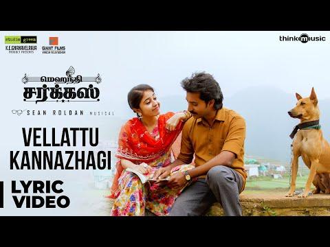 Mehandi Circus | Vellattu Kannazhagi Song Lyrical Video | Sean Roldan | Ranga | Saravanaa Rajendran