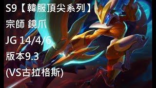 S9【韓服頂尖系列】宗師 鏡爪Kindred JG 14/4/6 版本9.3(VS古拉格斯)
