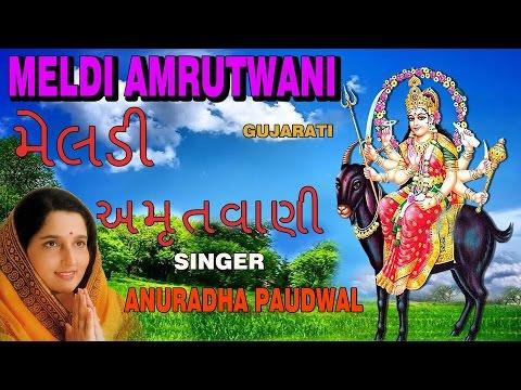 MELDI AMRUTWANI AUDIO JUKEBOX  GUJARATI BY ANURADHA PAUDWAL [FULL VIDEO SONG]