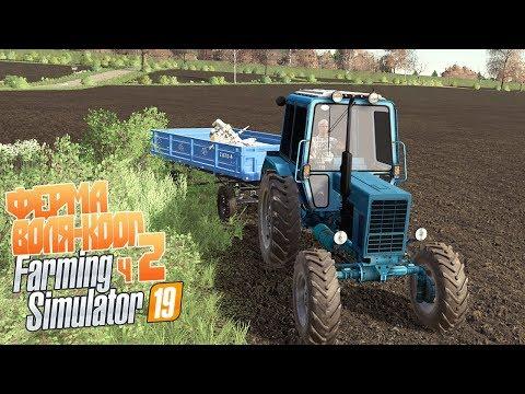 Снег только сошел! Первые работы (мод Сезоны) - ч2 Farming Simulator 19 Карта Wola Zabierzowska