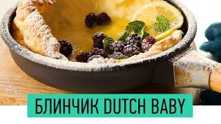Блинчики ДАТЧ БЭБИ | Как приготовить голландские блинчики на молоке | Рецепт блинчиков | Dutch baby
