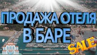 Продажа недвижимости в Черногории Бар Готовый бизнес в Черногории Продажа отеля в Баре 20 07 2020