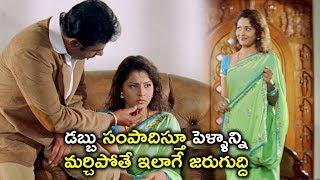 డబ్బు సంపాదిస్తూ పెళ్ళాన్ని మర్చిపోతే   Madhu Shalini Latest Movie Scenes   2020 Telugu Scenes