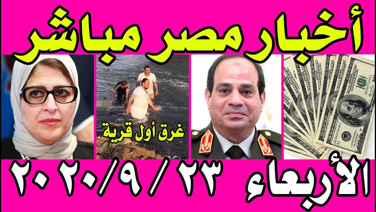 صورة فيديو : اخبار مصر مباشر اليوم الاربعاء 23 / 9 / 2020