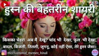 Husn shayari hindi | khubsurti ki tareef ki shayari | हुस्न की हिंदी शायरी | WhatsApp shayari video