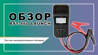 распаковка тестера аккумуляторных батарей BST-860 LAUNCH