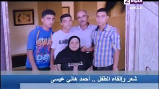 فيديو | قصيدة مؤثرة لطفل ينعي شهيد القوات المسلحة محمد أيمن شويقة