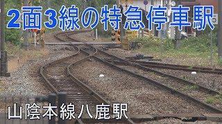 【駅に行って来た】山陰本線八鹿駅は明治時代の跨線橋がある駅