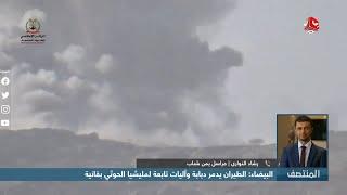 البيضاء : الطيران يدمر دبابة وآليات تابعة لمليشيا الحوثي بقانية