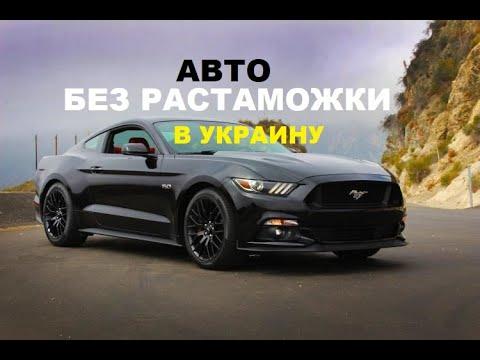 Авто без растаможки в Украину! Техосмотр в Литве, регистрация на фирму, заезд на временный ввоз!!!