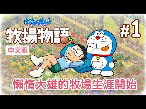 【新連載】#1 懶惰大雄的牧場生涯開始《哆啦A夢 牧場物語》(Switch 中文版)