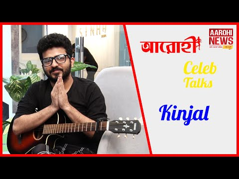 Aarohi Celeb Talks | With Kinjal Chatterjee |