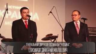 """Презентация Конгресс-Парка гостиницы """"Украина"""""""