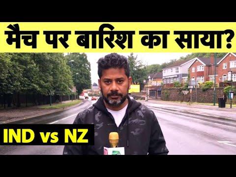 क्या होगा Ind vs NZ मैच? देखिए Nottingham से Vikrant Gupta की Weather Report | CWC 19