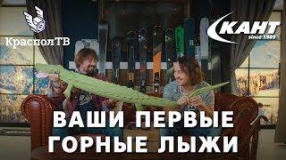 Советы по подбору горных лыж от Канта и RiderHelp.ru