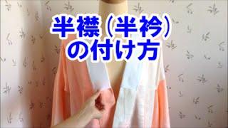 簡単、分かりやすい  半襟の付け方/辻が花 thumbnail