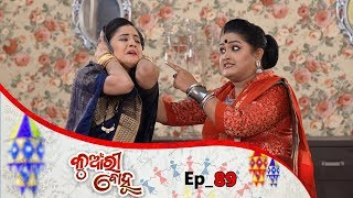 Kunwari Bohu  Full Ep 89  18th Jan 2019  Odia Serial – TarangTV