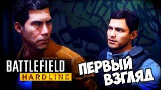 Battlefield: Hardline - GAMEPLAY PS4 на Русском Языке ПРОХОЖДЕНИЕ - [Эпизод 1 +  Пролог] PopanGame