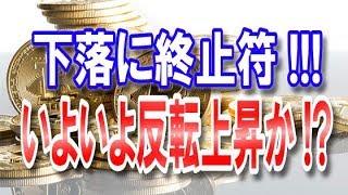 【仮想通貨】下落に終止符!!! いよいよ反転上昇なるか!? ウォール街のドンもポジティブ発言!!!