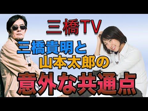 三橋TV第33回【三橋貴明と山本太...