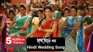 হিন্দী বিয়ের গান | গায়ে হলুদের গান | Shaadi Ka Geet Hindi Weddling Song| Weddin 2019g