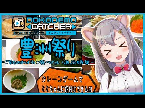 【どこでもキャッチャー PR】はじめてのオンラインクレーンゲーム♥Experimente o jogo de guindastes on-line