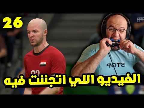 فيفا 21 المحترف المصري: مصر و البرتغال في مجموعات  كأس العالم #26