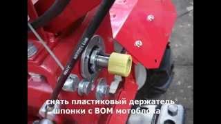 Установка роторной косилки на мотоблок с валом отбора мощности